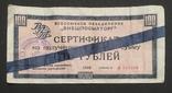 Сертификат Внешпосылторг 100 рублей 1968 год Оригинал photo 1