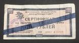 Сертификат Внешпосылторг 100 рублей 1968 год Оригинал photo 2