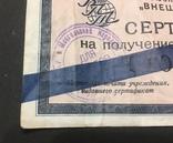 Сертификат Внешпосылторг 100 рублей 1968 год Оригинал photo 4