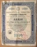 Акция 1000 р. Пароходство. Одесса 1893 г. photo 1