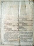 Акция 1000 р. Пароходство. Одесса 1893 г. photo 2