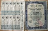 Акция 1000 р. Пароходство. Одесса 1893 г. photo 5