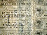 Акция 1000 р. Пароходство. Одесса 1893 г. photo 7