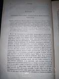 1873 Дарвин - Происхождение видов photo 2