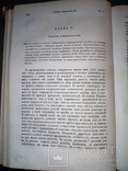 1873 Дарвин - Происхождение видов photo 4