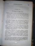 1873 Дарвин - Происхождение видов photo 5