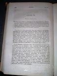 1873 Дарвин - Происхождение видов photo 6