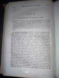 1873 Дарвин - Происхождение видов photo 7