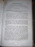 1873 Дарвин - Происхождение видов photo 8