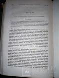 1873 Дарвин - Происхождение видов photo 10