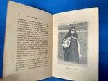 Летучая Энциклопедия. М.В.Нестеров 1914 год, фото №5