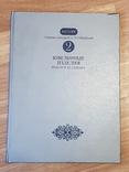 Каталог. Ювелирные изделия из серебра. 1985 год., фото №2