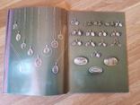 Каталог. Ювелирные изделия из серебра. 1985 год., фото №7