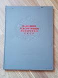 Народное декоративное искусство СССР. Москва 1949., фото №2