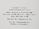 Народное декоративное искусство СССР. Москва 1949., фото №12