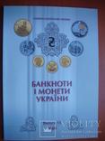 "Журнал "" Банкноти і монети України"" 2009 р. photo 1"