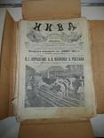 Журнал Нива. Фрагменты, остатки 1913г., фото №2
