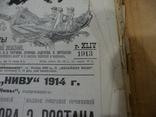 Журнал Нива. Фрагменты, остатки 1913г., фото №3