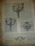 Журнал Нива. Фрагменты, остатки 1913г., фото №8
