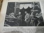 Журнал Нива. Фрагменты, остатки 1913г., фото №10