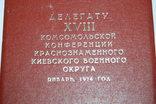 1976 Блокнот как новый. делегату XVIII конференции Киевского Военного округа, фото №4