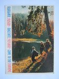 Закарпаття.Озеро Синевир.1962р. photo 1