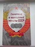 Памятні та юбілейні монети СРСР 64шт.