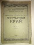 1932 Причулымский край 500 тираж