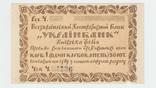 УКРАЇНБАНК 1 Карбованець 1924. aUNC