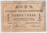 Славянск 1 рубль 1918. Городское самоуправление. Серия Е.
