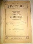 1920 Вестник Кожевенной промышленности
