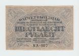 60 рублей (1919)