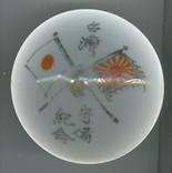 Памятная чаша для саке №3 photo 1