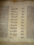 Древняя Тора на Пергаменте