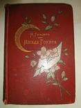 1892 Илиада Гомера подарочная книга