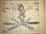 1929 Занимательная Астрономия