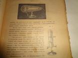 1923 Теория Атома