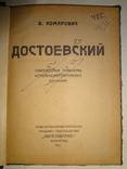1925 Достоевский