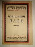 1930 Избранный Блок