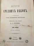 1888 История Средних веков