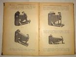 1927 Практическая Фотография в трех частях
