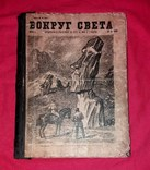 "Подшивка журнала ""Вокруг Света"" за 1928 год, номера с 1 по 23"