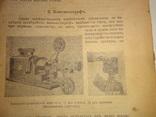 1915 Новейшие изобретения и открытия-Духи Валенки Кино