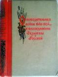 1954г. Освободительная война 1648-1654. Юбилейное,первое и последнее.