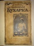 1915 Полтавская Кухарка Экономка