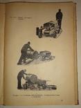 1931 Черная дорога с видами техники