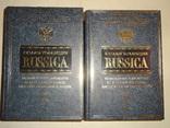 Каталог Коллекции Россика 500 экземпляров