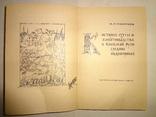 История Охоты и Животноводства в Киевской Руси тираж 800