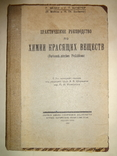 1928 Руководство по Химии Красящих Веществ