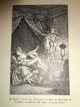 1914 Искусство Рококо с 90 иллюстрациями с гравюр и офортов